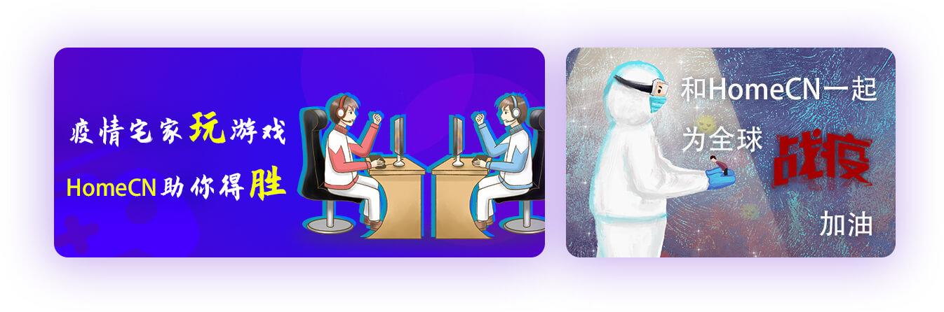 疫情宅家玩游戏,homecn助你得胜;和homecn一起为全球战疫加油
